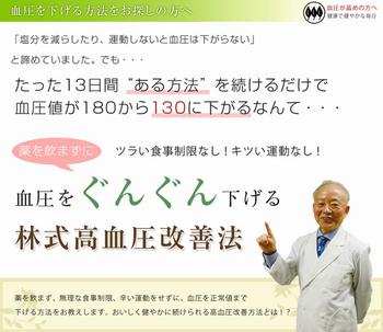 林式 高血圧改善法2.png