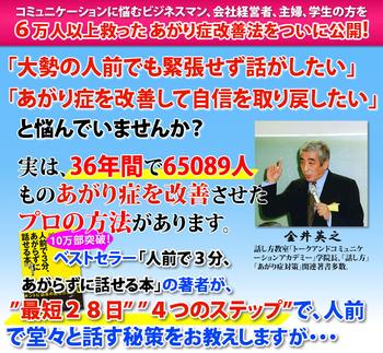 金井式 あがり症 シャドーボクシング法中身.png